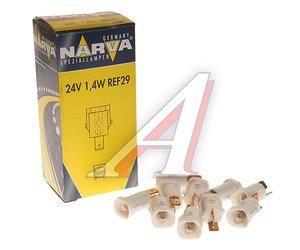 Лампа 24V 1.4W BAX с белым патроном REF29 NARVA 17081, N-17081