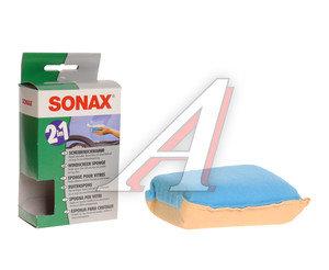 Губка для стекла 2в1 SONAX SONAX 417100, 417100,