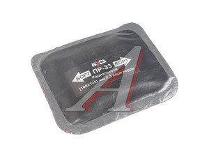 Заплатка для боковых порезов (100х125мм) 3 слоя радиальная БХЗ ПР-33