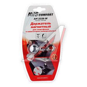 Держатель телефона универсальный магнитный не более 200грамм AVS A78153S, AH-2226-M,