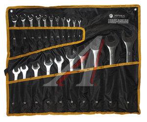 Набор ключей комбинированных 6-36мм 21 предметов в сумке сатинированных ЭВРИКА ER-10210
