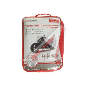 Тент на мотоцикл (XL) серебристый 246х104х127см AUTOSTANDART 102127