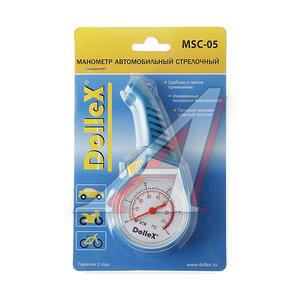 Манометр шинный механический 5атм. пластик синий DOLLEX 11049, MSC-05,