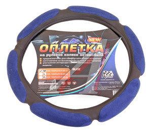 Оплетка руля (M) 38см синяя спонжевая (6 лепестков) AZARD ОПЛ00072
