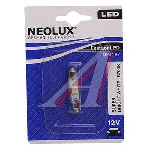 Лампа 12VхC5W (SV8.5/8) 41мм LED 6700K (блистер) NEOLUX N4167, NL-4167, АС12-5