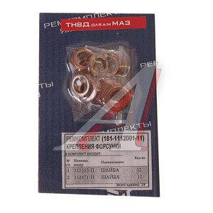 Ремкомплект МТЗ корректора по наддуву (5 наимен.) РЕМКОМПЛЕКТ 773-1110003-01