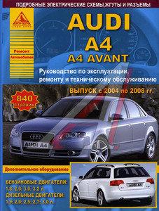 Книга AUDI A4 Avant (04-08) устройство,ремонт,эксплуатация ЗА РУЛЕМ (58822), 58822