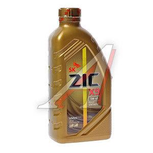 Масло моторное X9(XQ) синт.1л ZIC ZIC SAE5W40, 132613,