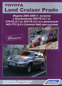 Книга TOYOTA Land Cruiser Prado 120 ЗА РУЛЕМ (53646)