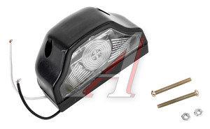 Подсветка знака номерного LED (черная) 24V АВТОТОРГ АТ-1250/LED черная, АТ-1250/LED ч