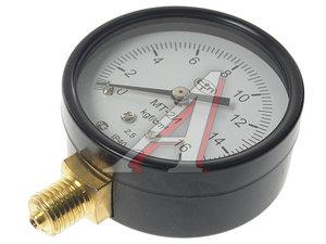 Манометр КС-3577 низкого давления 2.5МПа МТП-1М-1,6 МПа
