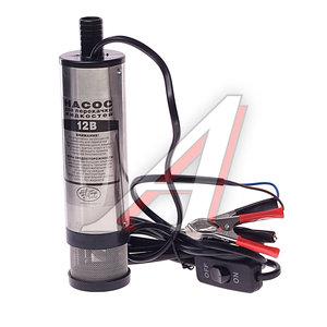 Насос для перекачки технических жидкостей 12V, d=51мм с фильтром ТОП АВТО ТА-51Ф/12