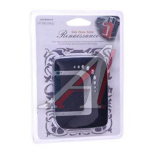 Держатель телефона на воздухозаборник черный Diamond Slide АТМ GT-68213, GT-68213BLK