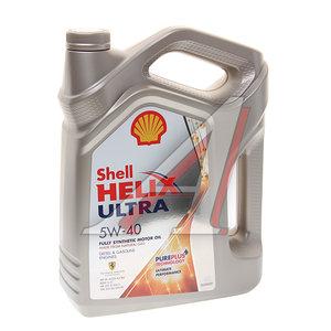 Масло моторное HELIX ULTRA синт.4л SHELL SHELL SAE5W40, 30099