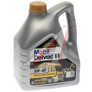 Масло дизельное DELVAC1 синт.4л MOBIL MOBIL SAE5W40, 01_02541