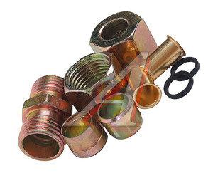 Ремкомплект МАЗ,КАМАЗ трубки тормозной пластиковой d=10х1.0(2гайки,2штуцера,2втулки,преходник-трубка РКМАЗ-ТТП-d10х1,0-стыковой, РКМАЗ-ТТП-d10х1,0