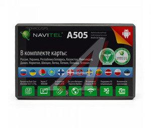 """Навигатор автомобильный NAVITEL A505 5"""" NAVITEL A505"""