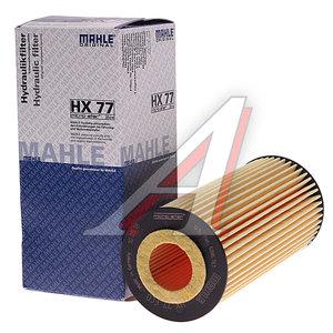 Фильтр масляный КПП RENAULT Kerax,Magnum VOLVO FH12 MAHLE HX77, 7420779040
