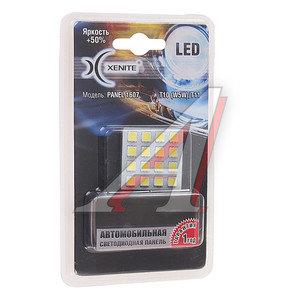 Лампа светодиодная W5W/C5W 3W W2.1х9.5d/SV8.5х42 12V +50% блистер XENITE XENITE PANEL1607, 1009404