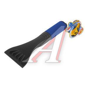 Скребок для снега и льда Х02 с мягкой ручкой 9.5см PSV 117479, 117479 PSV