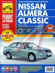 Книга NISSAN ALMERA CLASSIK с 2005г. ремонт без проблем ТРЕТИЙ РИМ (2954)(0238) ИДТР