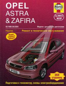 Книга OPEL ASTRA,ZAFIRA с 1998-2004гг. ЗА РУЛЕМ (53566)
