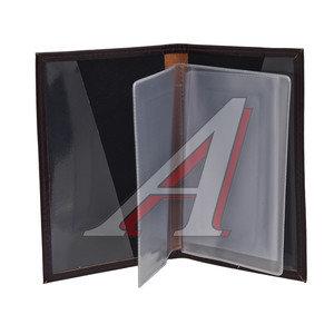 Бумажник водителя BROWN натуральная кожа (в коробке) АВТОСТОП БВЛ2К