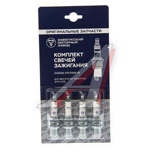 Свеча зажигания ЗМЗ-40524 ЕВРО-3 BRISK DR17YC SUPER ЗМЗ комплект 4052.3707008-10, 4052-03-7070080-10, 4052.3707000-10
