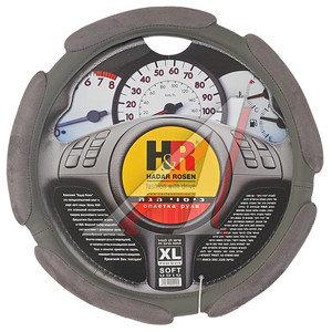 Оплетка руля (XL) серая Soft H&R 30395 H&R