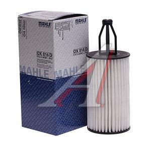 Фильтр масляный MERCEDES C (W203,W204) (11-) MAHLE OX814D, A2761800009