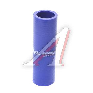 Патрубок КАМАЗ радиатора отводящий нижний короткий синий силикон (L=135мм,d=32) 5350-1015241-01, 5350-1015240-01