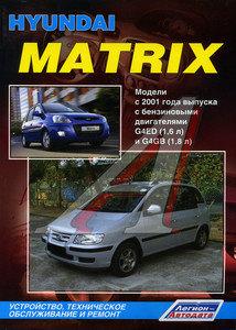 Книга HYUNDAI Matrix (01-) устройство,ремонт,эксплуатация ЗА РУЛЕМ (57093), 57093,