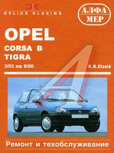 Книга OPEL CORSA,Tigra ЗА РУЛЕМ (49777)