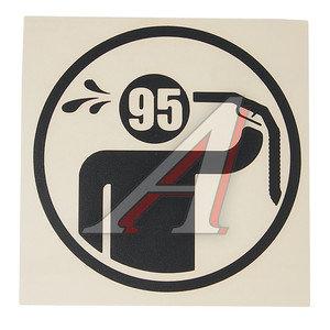 """Наклейка виниловая вырезанная """"Ценовой беспредел 95"""" 12.5х12.5см черная AUTOSTICKERS 68428"""
