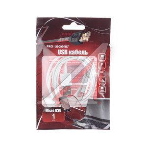 Кабель micro USB 1м белый PRO LEGEND PL1340, PRO LEGEND PL1340