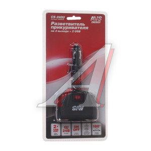 Разветвитель прикуривателя 2-х гнездовой + 2 USB 12-24V AVS A80923S, CS240U,