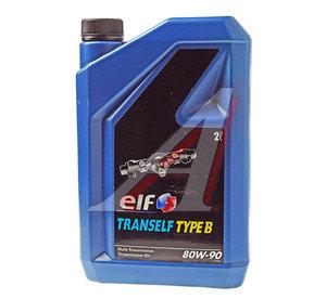 Масло трансмиссионное TRANSELF TYPE B 2л мех. ELF ELF SAE80W90, 194731