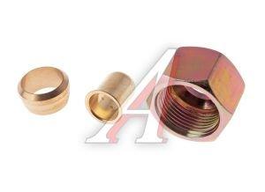 Ремкомплект трубки тормозной пластиковой d=15х1.0 (1гайка,1штуцер,1шайба) РК-ТТП-d15х1.0, АТ-619