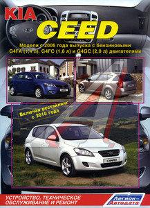 Книга KIA Ceed (06-) рестайлинг (10-) устройство,ремонт,эксплуатация ЗА РУЛЕМ (57414), 57414