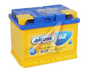 Аккумулятор АКОМ 62А/ч обратная полярность 6СТ62