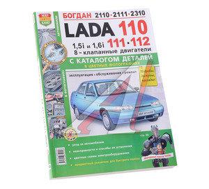 """Книга ВАЗ-2110-12 8-клап.цветные фото""""Я ремонтирую сам""""+каталог Мир Автокниг (65649), 65649"""