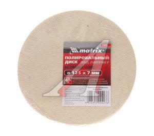 Круг с липучкой войлочный 7мм d=125мм MATRIX 75925,