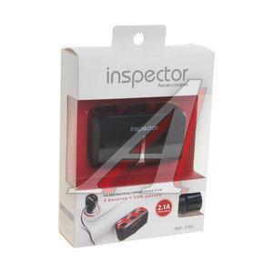 Разветвитель прикуривателя 3-х гнездовой + 2 USB INSPECTOR INSPECTOR AW-Z46