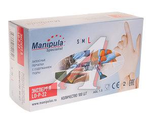 Перчатки латексные 0.12мм р.9, 50 пар ЭКСПЕРТ MANIPULA LO-P-22