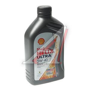 Масло моторное HELIX ULTRA синт.1л SHELL SHELL SAE5W40, 30098