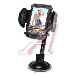 Держатель телефона (коммуникатор, GPS и др.) 128мм на стекло BLACK АВТОСТОП PH-5016,