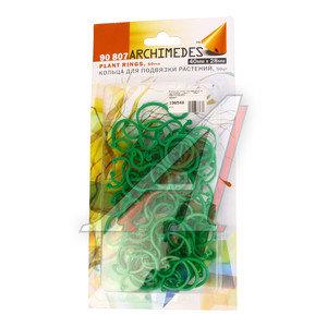 Кольца для подвязки растений (4см), 30шт. ARCHIMEDES 90807,