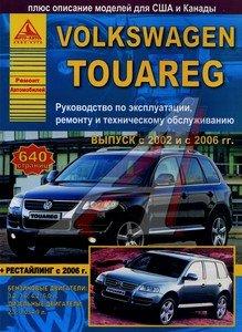 Книга VW TUAREG c 2002г. ЗА РУЛЕМ (55566),