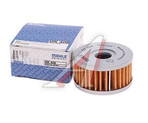 Фильтр масляный SUZUKI MAHLE OX408, 16510-38240