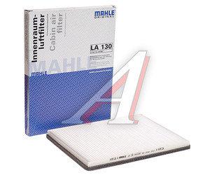 Фильтр воздушный салона NISSAN Primera (P11) (96-02) (1.6/2.0) MAHLE LA130, 27893-9F500-KE